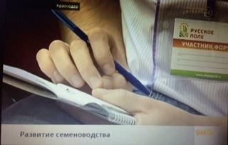 Кубань 24 - В Краснодаре прошел всероссийский форум по селекции и семеноводству