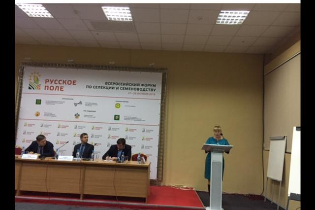 Об участии во Всероссийской выставке-форуме по селекции и семеноводству «Русское поле»