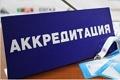 О подтверждении компетентности ИЦ ФГБУ «Краснодарская МВЛ» и расширении области аккредитации
