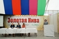 Об участии в совещании в рамках проведения XVI международной агропромышленной выставки «Золотая Нива»