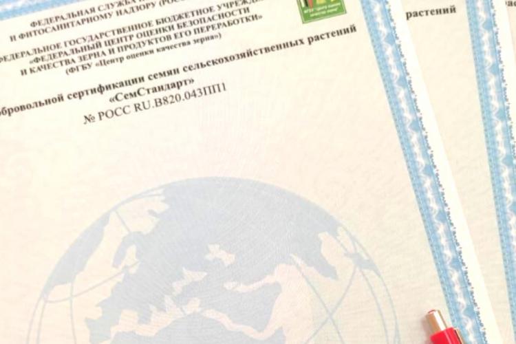 В Тбилисской лаборатории выдано 200 сертификатов «СемСтандарт»